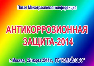 Пятая Межотраслевая конференция АНТИКОРРОЗИОННАЯ ЗАЩИТА-2014 - защита от коррозии, огнезащита, изоляция, противокоррозионная защита