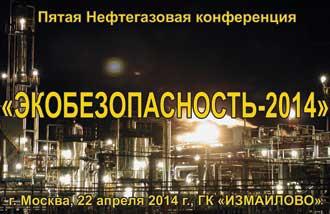 Пятая Нефтегазовая конференция  ЭКОБЕЗОПАСНОСТЬ-2014, посвященная экологической безопасности нефтегазовой отрасли, новейшим экотехнологиям и оборудованию для сероочистки, газоочистки, водоочистки, экомониторинга и газоанализа, утилизации попутных нефтяных газов (ПНГ), переработке отходов и нефтешламов, рекультивации загрязненных земель, комплексному решению различных экологических задач нефтяных и газовых месторождений, газоперерабатывающих и нефтеперерабатывающих заводов.