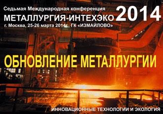 Обновление и модернизация металлургии - Седьмая металлургическая конференция МЕТАЛЛУРГИЯ – ИНТЕХЭКО– 2014 - Эффективность металлургии, металлургические Печи, Газоочистка, Водоочистка, Экология, доменные и электросталеплавильные  печи