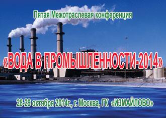 Пятая Межотраслевая конференция Вода в промышленности-2014 состоится 28-29 октября 2014г. и будет посвящена вопросам водоочистки, водоснабжения, водоподготовки, водоотведения, новешим технологиям и водоочистному оборудованию промышленных предприятий.
